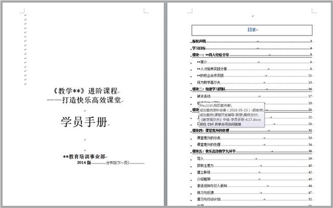 学员手册样例