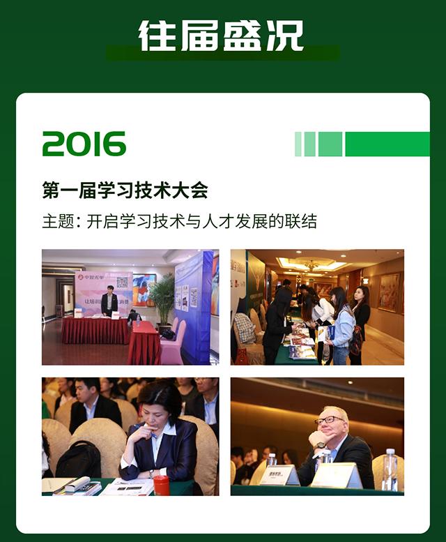 第一届学习技术大会