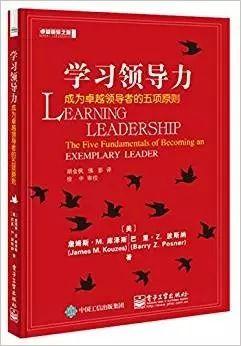学习领导力