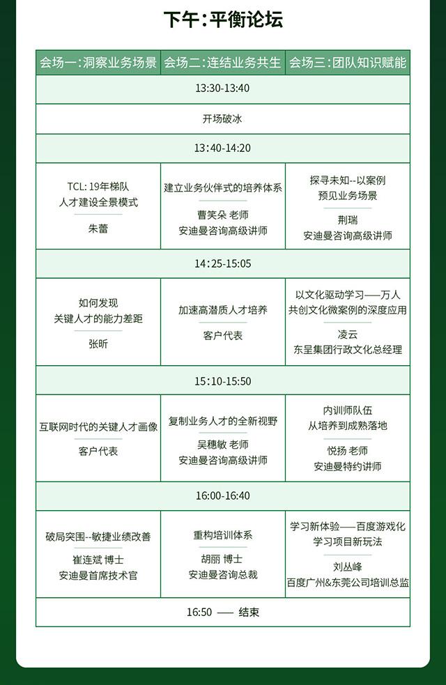 广州场日程