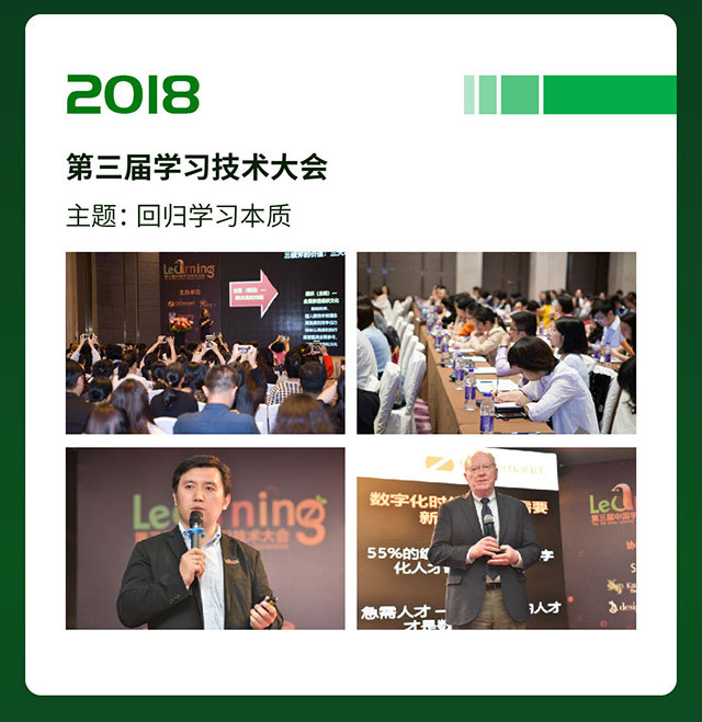 第三届学习技术大会