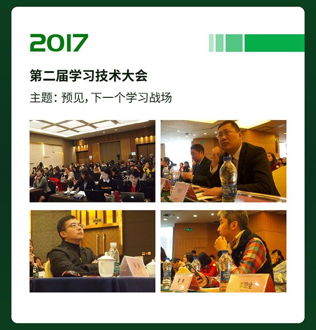 第二届学习技术大会