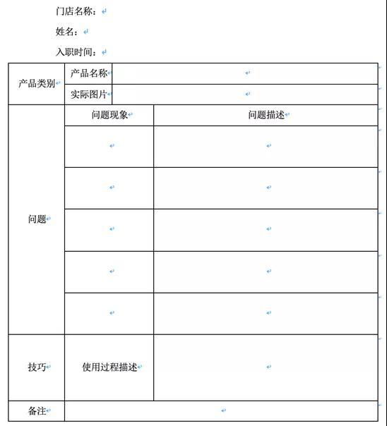 销售顾问行业入门训练表单