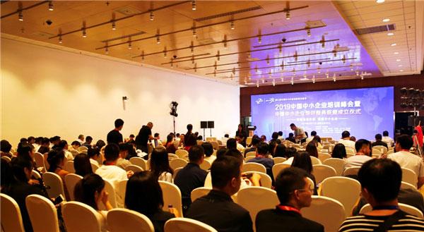 中国中小企业培训峰会