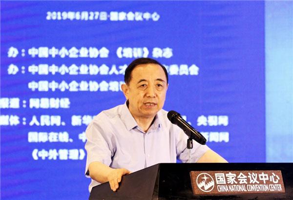 杨志明会长演讲